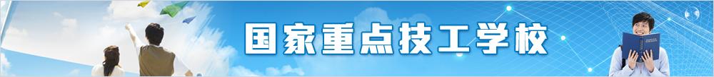 石家庄高级技工学校